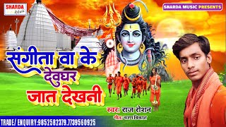 संगीतवा के देवघर जात देखनी - Raj Roshan - Bhojpuri Kawar Geet 2020 - New Shiv Bhajan - Bol Bam Song - Download this Video in MP3, M4A, WEBM, MP4, 3GP