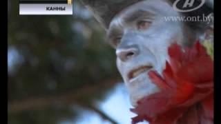 """Белорусские """"Туфельки"""" в Каннах: премьера, 05.2012"""