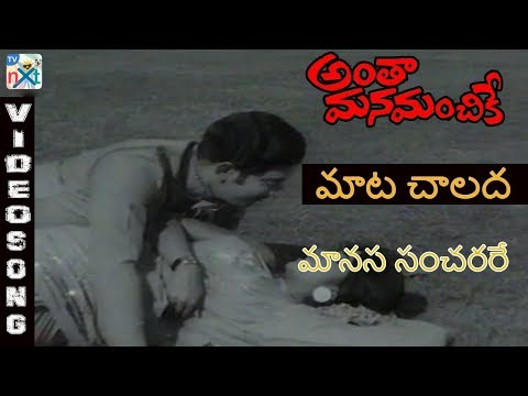 Antha Mana Manchike Movie Songs | Mata Chalada Song | Krishna | Padmini | SPB | TVNXT Music