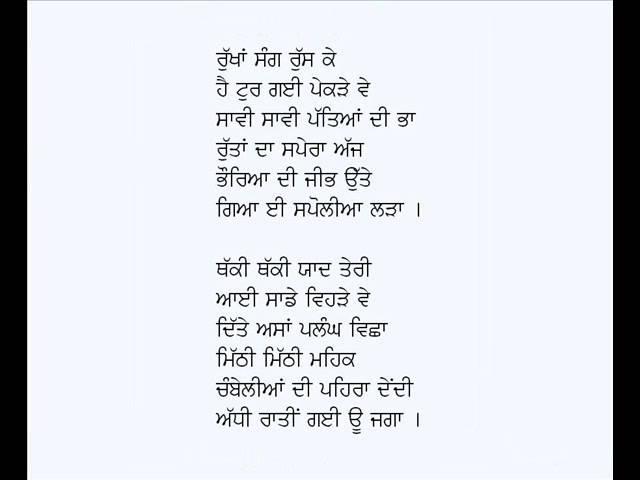 Wasta Ee Mera Mere Dil Diya Mehrma Ve Shiv Kumar Batalvi