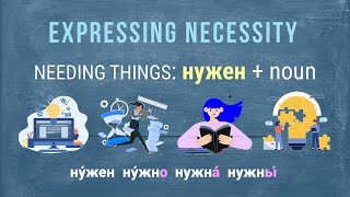 Intermediate Russian II: Needing Things: нужен, нужна, нужно, нужны