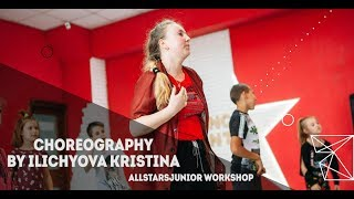DJ Khaled-Whole Lotta Choreography by Кристина Ильичева All Stars Junior Workshop