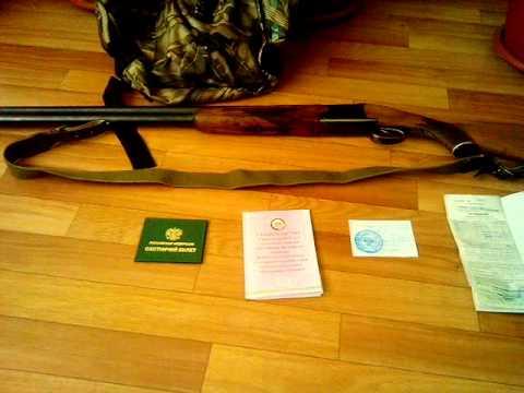 Получение разрешения на гладкоствольное оружие