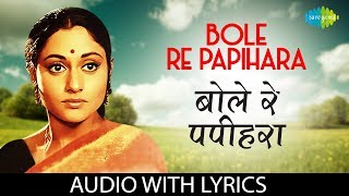 Bole Re Papihara with lyrics | बोले रे पपीहरा