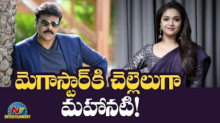 Keerthy Suresh in Chiranjeevi's Vedhalam Remake? | NTV Entertainment