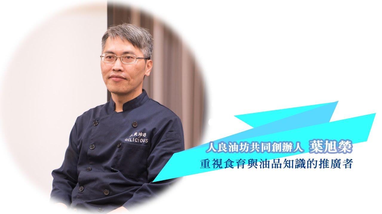 人良油坊創辦人葉旭榮 現榨橄欖油先驅|食TV @ 食力foodNEXT‧食事求實的知識頻道
