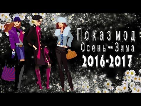 Показ мод осень зима 2016-2017