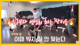 [방탄소년단]빌보드 무대 전 연습 또 연습하는 탄이들