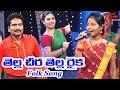 Tella Cheera Tella Raika | Popular Telugu Folk Songs | by Jangi Reddy, Sunitha