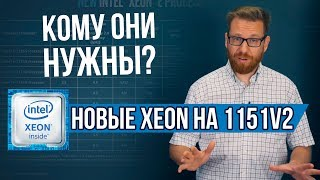 Новые процессоры Intel Xeon E на сокете 1151v2
