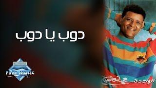 تحميل اغاني Mohammed Abu El Sheikh - Dob Ya Dob   محمد أبو الشيخ - دوب يا دوب MP3