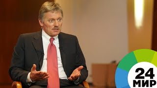 Кремль приветствует, что второй тур выборов в регионах прошел честно - МИР 24