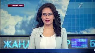 Басты жаңалықтар. 11.01.2019 күнгі шығарылым