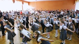 Флешмоб первоклассников на празднике Посвящения в гимназисты