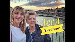 Орел и Решка Флоренция. Леся и Мама. VLOG. часть 1