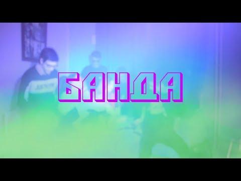 """ДЕТИ - """"БАНДА"""" (Unofficial Video)"""