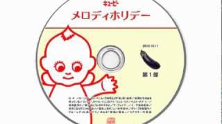 キユーピー・メロディホリデー2011/1/10成人の日