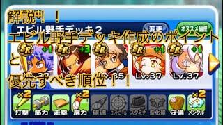 【パワプロアプリ】解説!!エビル野手デッキの作成ポイントと優先順位!