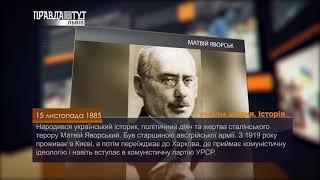 Україна щодня. Історія – 15 листопада