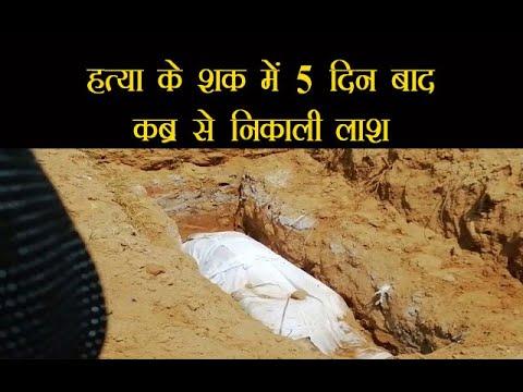 हत्या के शक में 5  दिन बाद कब्र से निकाली लाश, कराया पोस्टमार्टम