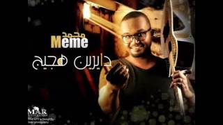 تحميل اغاني محمد حسين ميمي دايرين هجيج؟؟ MP3