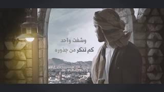 مازيكا عمار العزكي - مهما تغربنا 2020 || Ammar Alazaki - Mahma Teghrbna 2020 تحميل MP3