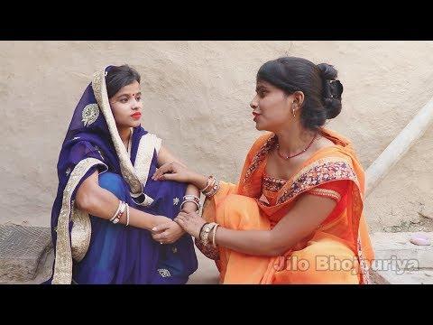 गोतिनी गोतिनी के प्यार | भोजपुरी समाजिक पारिवारिक कॉमेडी विडियो 2019 | kiran Singh , Jilo Bhojpuriya