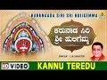 Kannu Teredu-Dharmada Kannu - Karunaada Siri Sri Huligemma