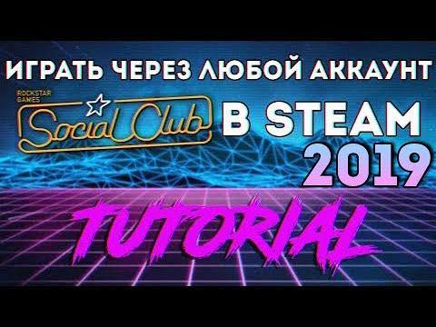 КАК ИГРАТЬ В GTA 5 ЧЕРЕЗ ЛЮБОЙ АККАУНТ SOCIAL CLUB В STEAM
