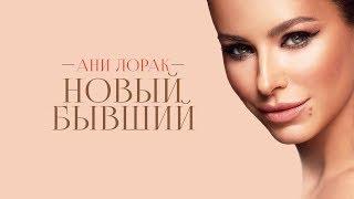 Ани Лорак - Новый бывший (Official Audio 2017)