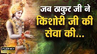 जब ठाकुर जी ने किशोरी जी की सेवा की || Pujya Shri Pundrik Goswami Ji