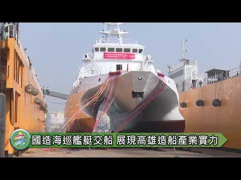 陪同總統出席艦艇交船、命名下水典禮 陳其邁道3個感謝