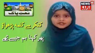 Naat E Paak | Kankar Se Kalima Padhwao Phir Kehna Hum Jaise Thay By Maryam Fatima | News18 Urdu