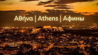 Афины | Αθήνα | Athens | Mouzenidis Travel