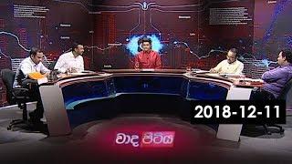 Wada Pitiya - 11th December 2018