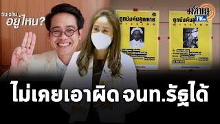 นภาพร เสรีรวมไทย : ไม่เคยมีการเอาผิด จนท.รัฐ ซ้อมทรมานได้แม้แต่คนเดียว : Matichon TV