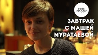Маша Муратаева: на что я готова ради популярности?