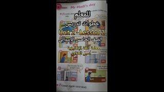 شرح خطوات تدريس Unit 2  Lesson 2 للصف الخامس الابتدائي