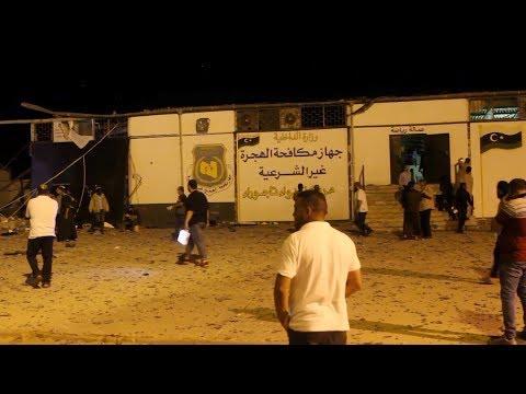 44 قتيلا على الأقل وأكثر من 130 جريحا في غارة على مركز لإحتجاز المهاجرين في ليبيا