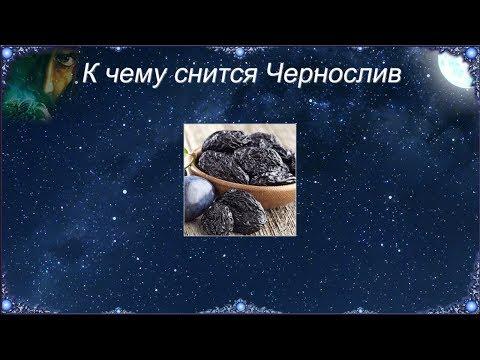 К чему снится Чернослив (Сонник)