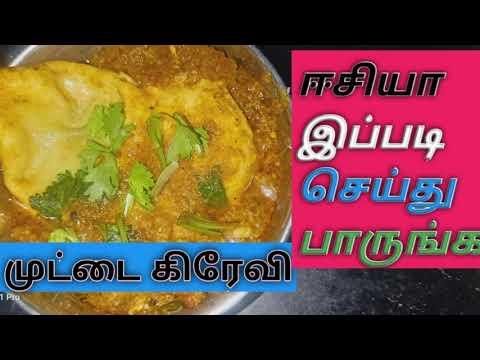 முட்டை குருமா/ Chappathiku sariyana egg gravy#cook#beauty #Intamil #skincare #haircare#cookingrecipe
