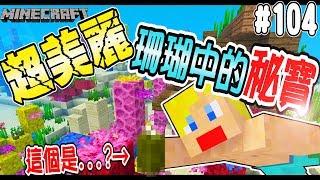 【Minecraft】蘇皮生存系列 #104 🌊🌊美麗珊瑚群中的神秘寶藏!! 【當個創世神】