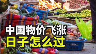 中国物价太高如何过年,中国物价上涨太多老百姓叫苦连天【时事追踪】