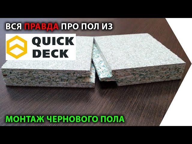 Пол из ДСП Quick Deck (Квик Дек). Стоит ли с ним связываться?
