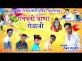 Ganpati bappa rodali song....ruma vasave.. video download