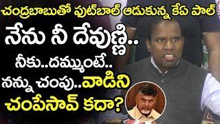 చంద్రబాబుని ఫుట్ బాల్ ఆడుకున్న కే ఏ పాల్ | K A Paul Shocking Comments on Chandrababu | PDTV News