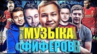 ТОП 5 МУЗЫКИ ФИФЕРОВ + (название песен)