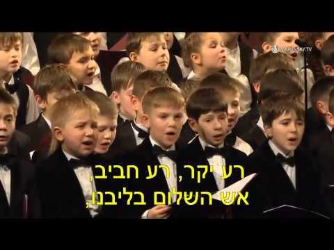 מקהלת הילדים של רוסיה בביצוע מרגש לשיר קלאסי