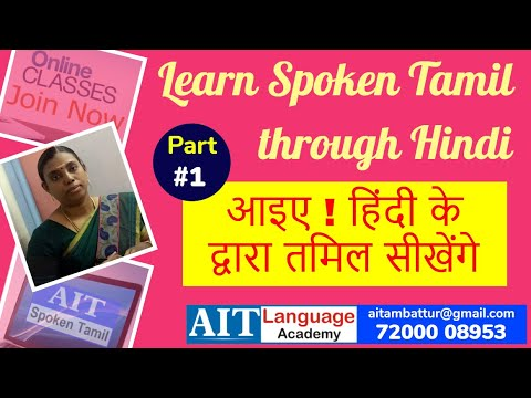 Spoken Tamil Through Hindi - Day #1 | How to Speak Tamil Fluently | Tamil for Beginners from Basics