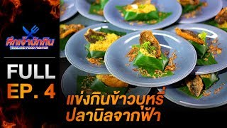 [Full Episode] รายการศึกเจ้านักกิน Thailand Food Fighter EP.4
